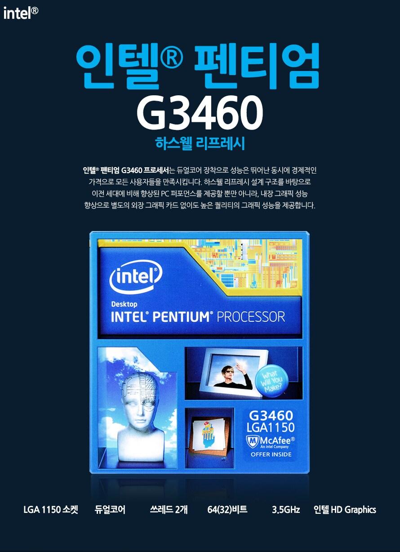 인텔 펜티엄 G3460 (하스웰 리프레시)