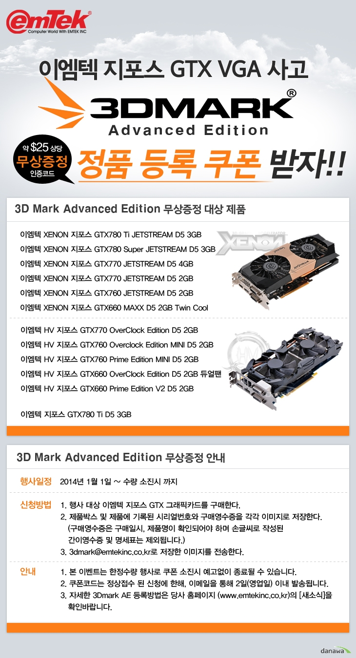 이엠텍 지포스 GTX 780Ti D5 3GB 요약 설명