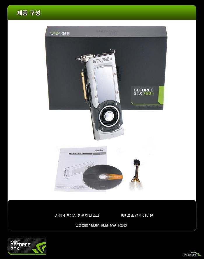 이엠텍 지포스 GTX 780Ti D5 3GB 패키지