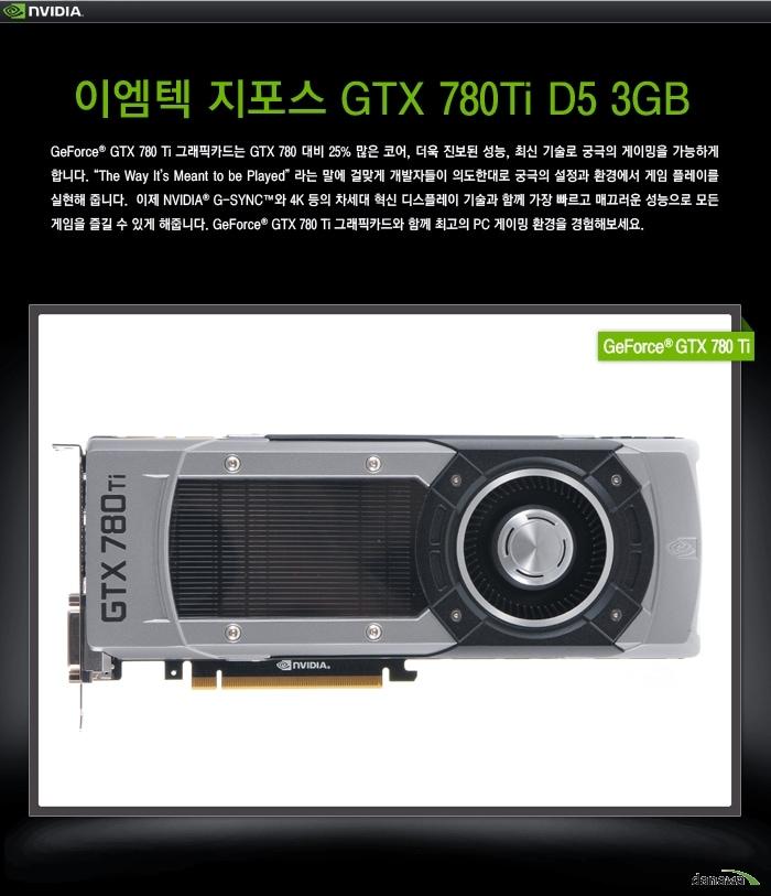 이엠텍 지포스 GTX 780Ti D5 3GB 설명