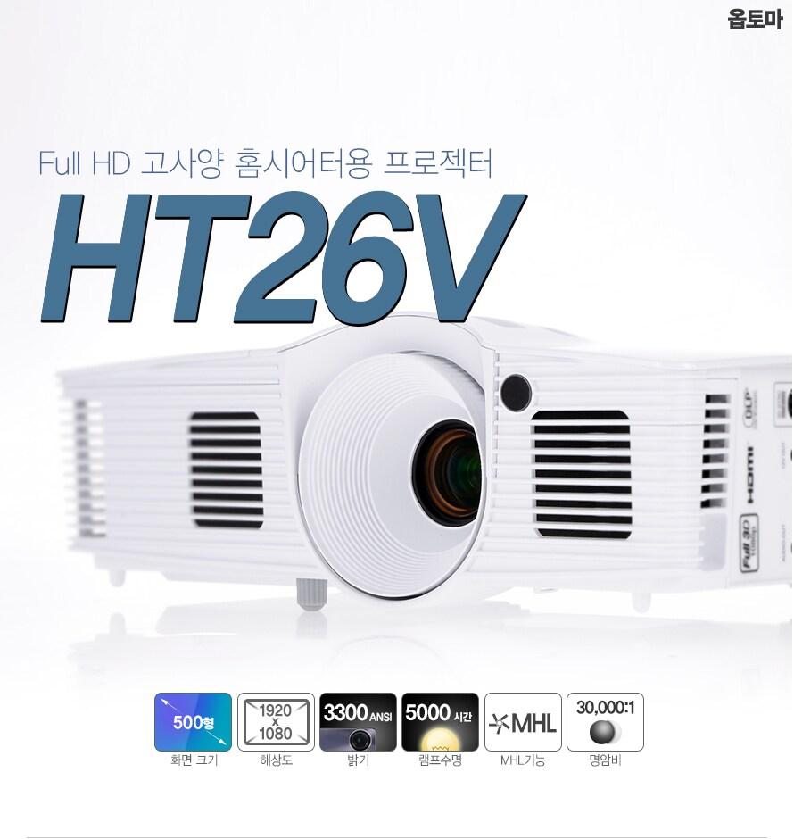 옵토마Full HD 고사양 홈시어터용 프로젝터HT26V화면크기 500형 해상도 1920*1080밝기 3300ANSI 램프수명 5000시간MHL기능 명암비 30,000:1