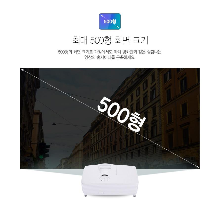 최대 500형 화면크기500형의 화면 크기로 가정에서도 마치 영화관과 실감나는영상의 홈시어터를 구축하세요