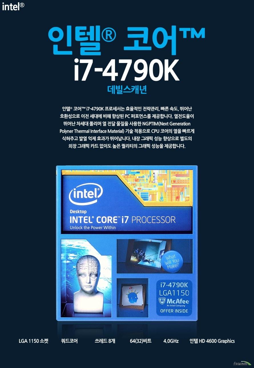 인텔 코어i7-4세대 4790K (데빌스캐년)