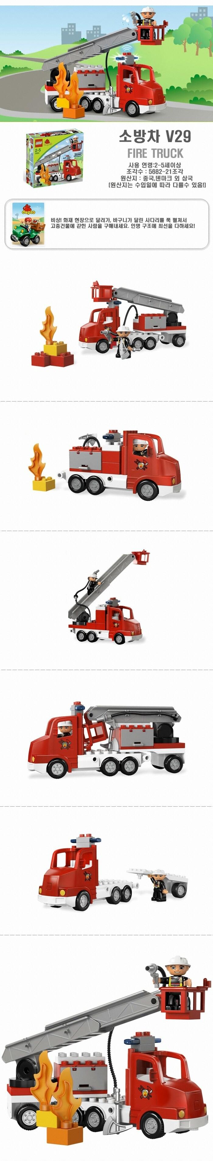 5682 Lego Duplo Fire Truck