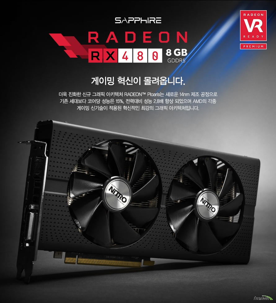 SAPPHIRE 라데온 RX 480 OC D5 8GB Dual-X NITRO