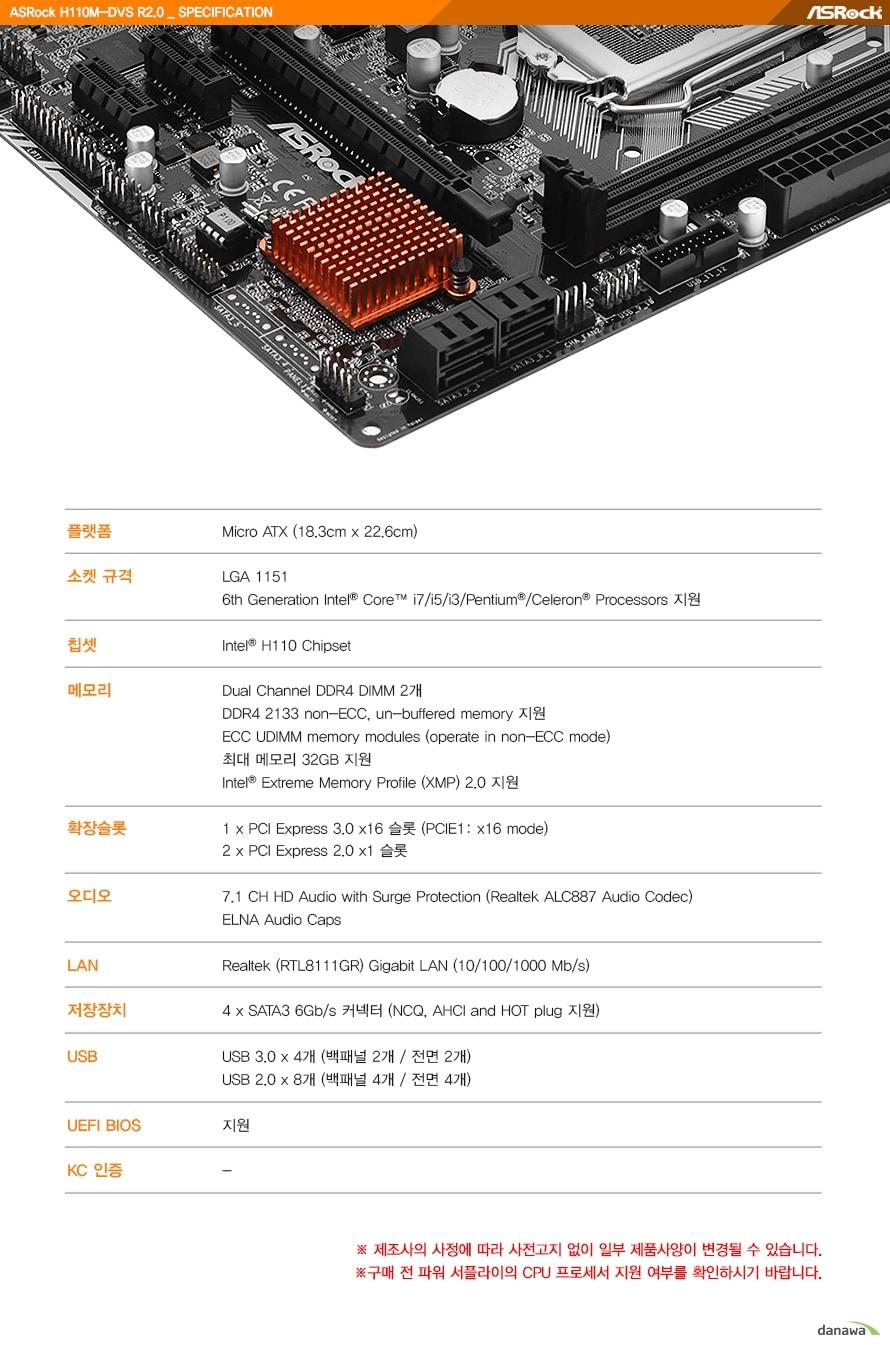 ASRock H110M-DVS R2.0 디앤디컴