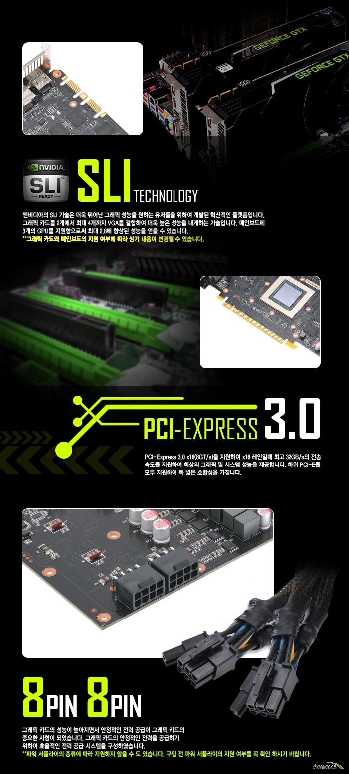 SLI / PCI-E 3.0 / 전원포트