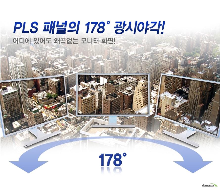 PLS 패널의 178도 광시야각!