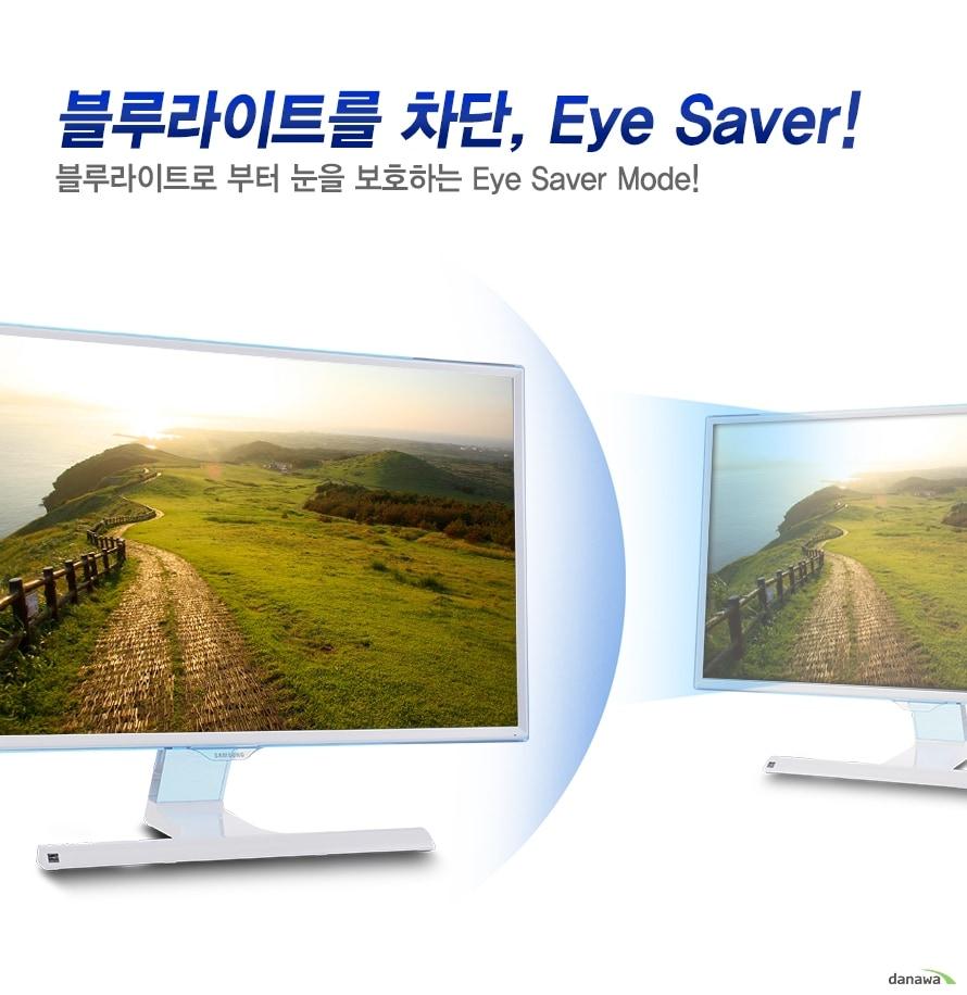 블루라이트를 차단,Eye Saver!