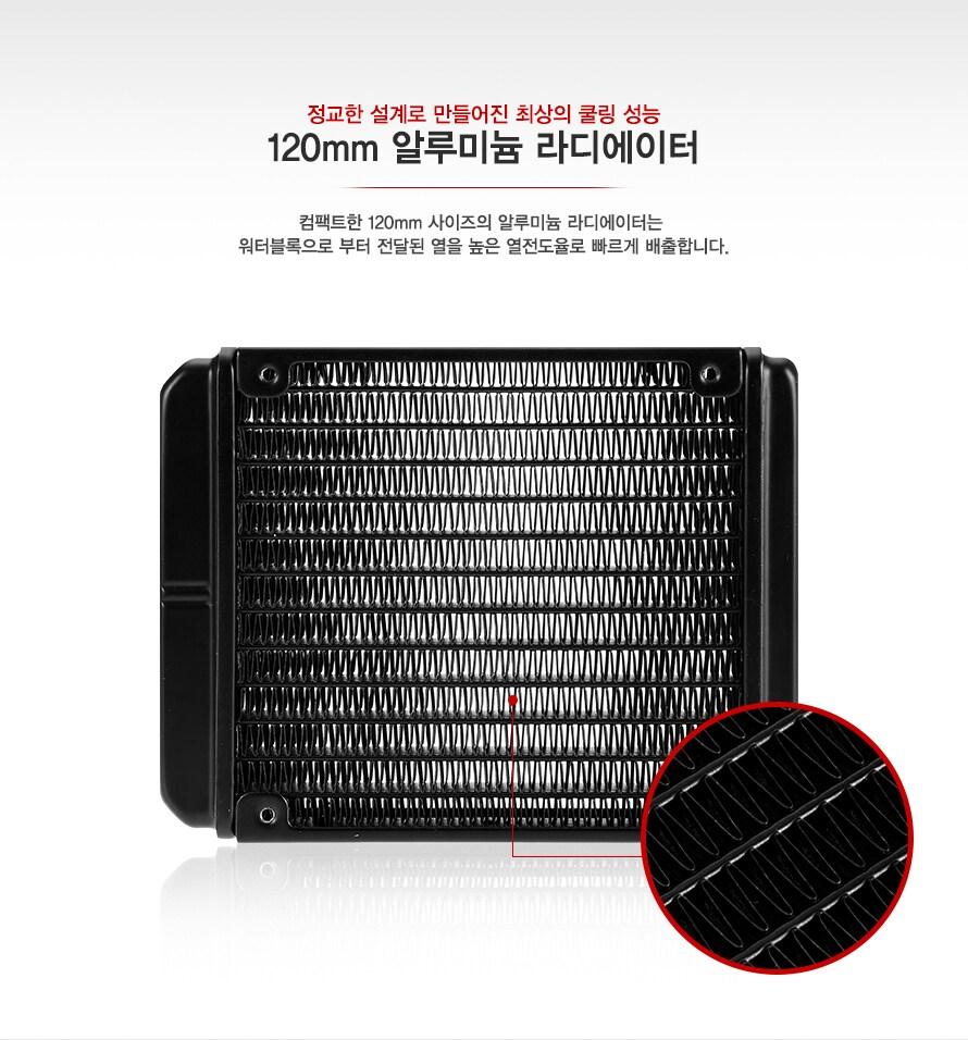 쿨러마스터 SEIDON 120V V3 PLUS
