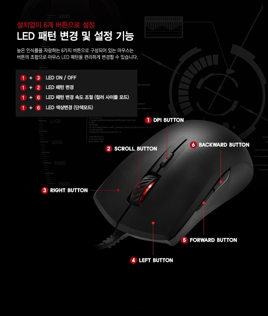 LED 패턴 변경 및 설정기능