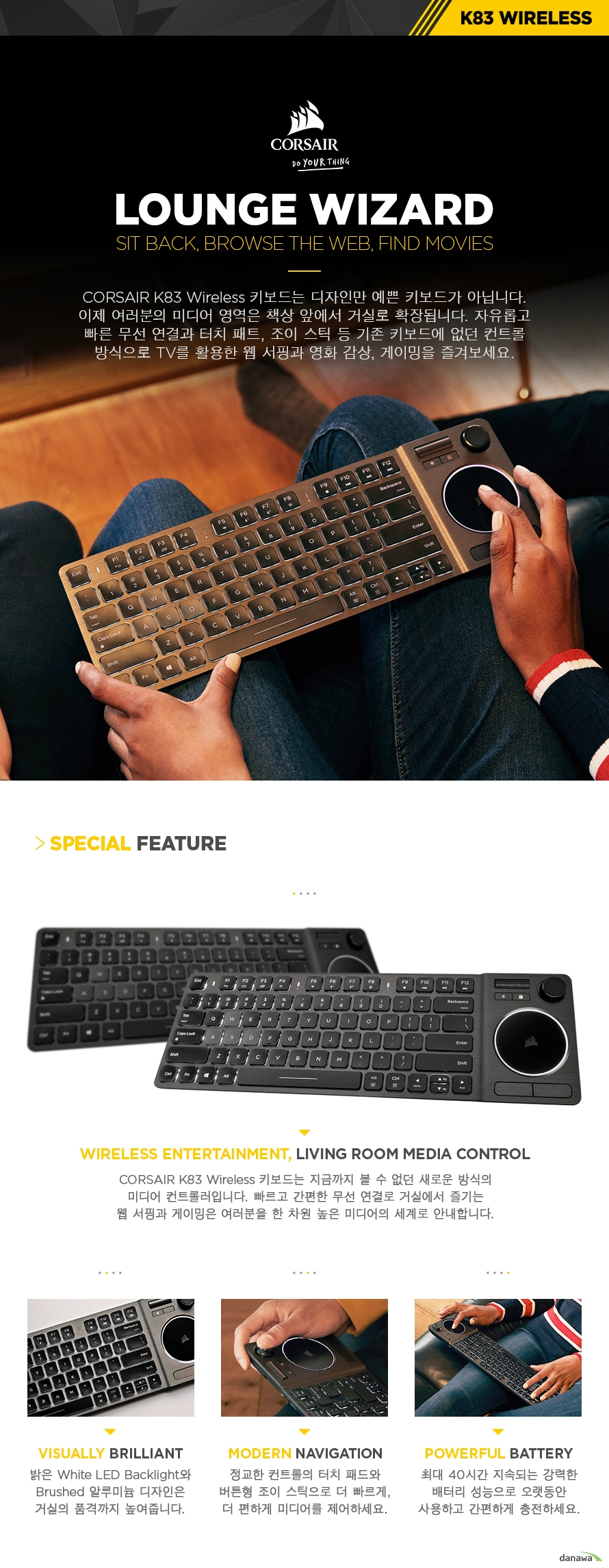 ca3c8ac4593 CORSAIR K83 Wireless Entertainment Keyboard 종합정보 행복쇼핑의 시작 ...