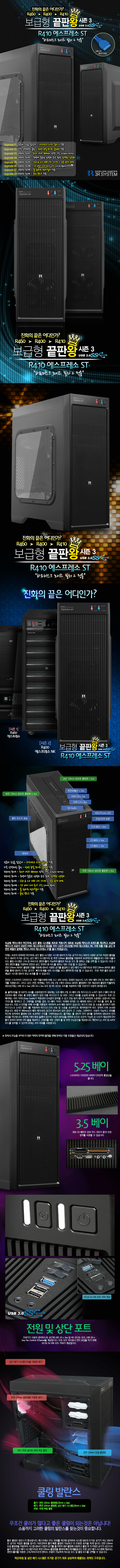 r410new_black_contents_01_700px.jpg