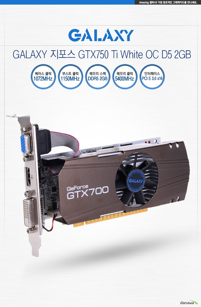 GALAXY ������ GTX750 Ti White OC D5 2GB ���� ����