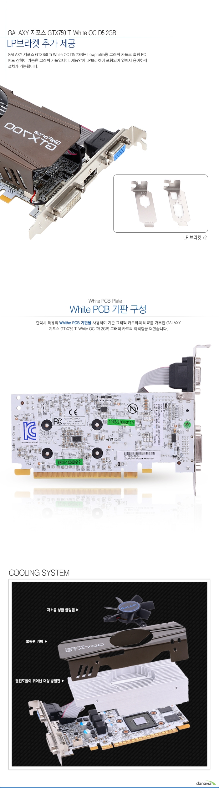 GALAXY ������ GTX750 Ti White OC D5 2GB LP����� ����/ȭ��Ʈ PCB