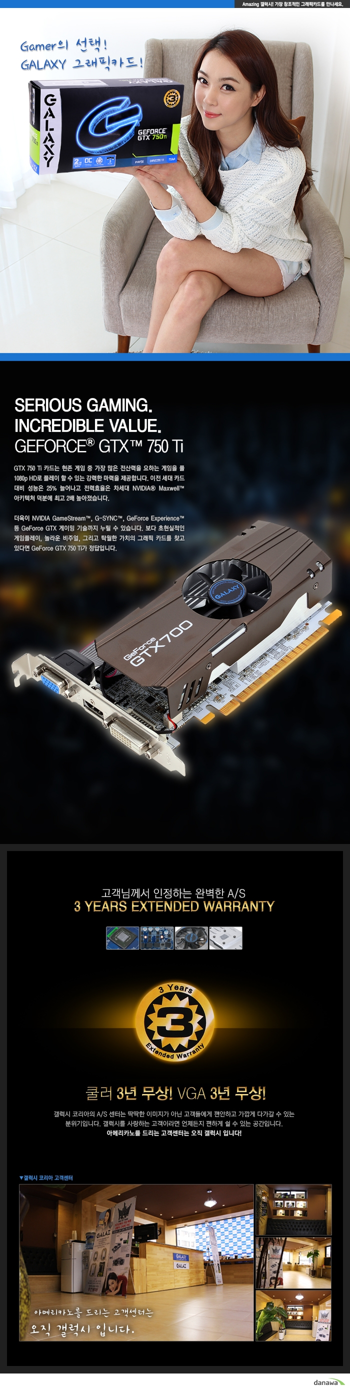 GALAXY ������ GTX750 Ti White OC D5 2GB ��ǰ �Ұ� �� AS ���� �Ұ�
