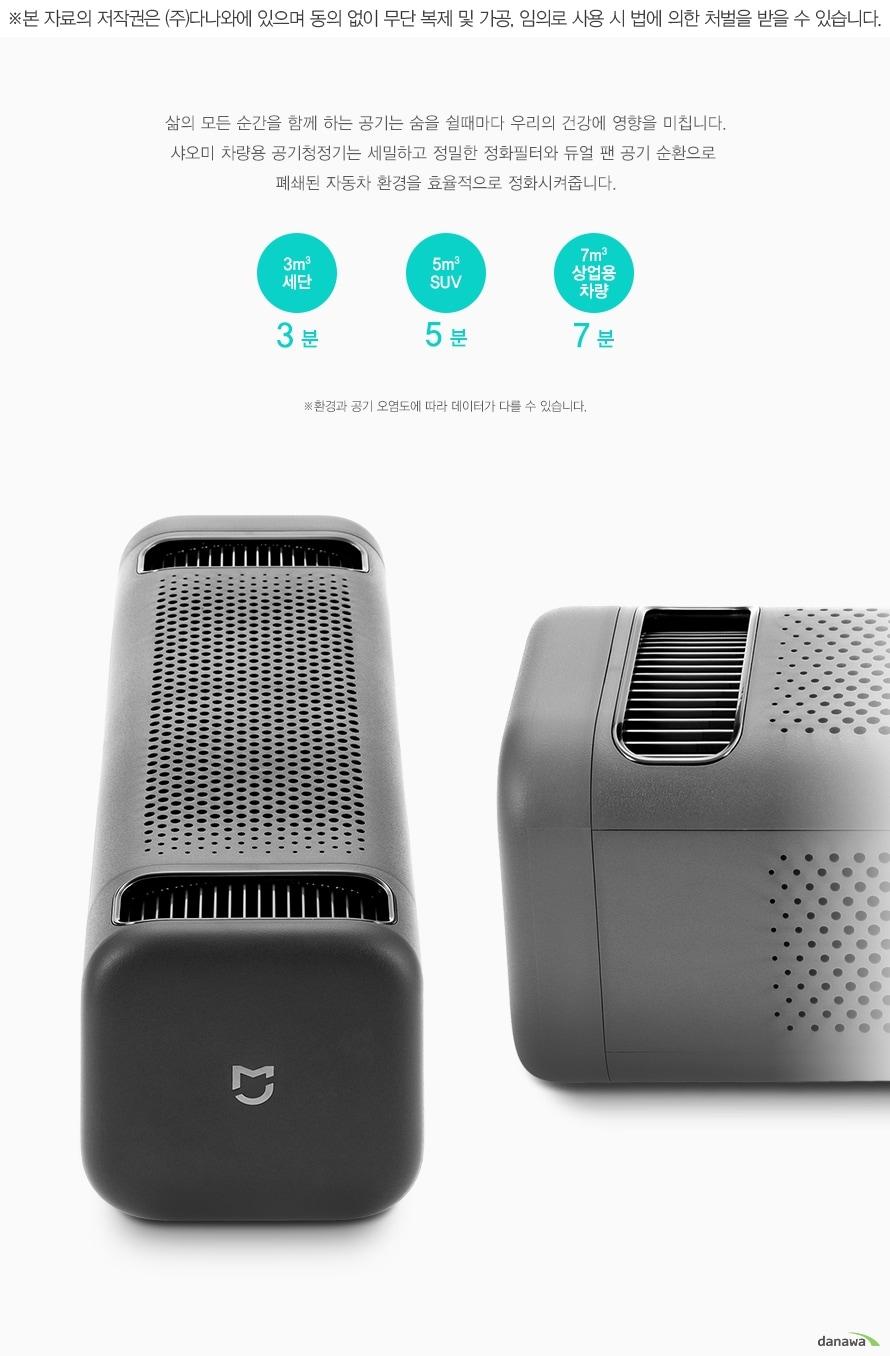삶의 모든 순간을 함께 하는 공기는 숨을 쉴때마다 우리의 건강에 영향을 미칩니다. 샤오미 차량용 공기청정기는 세밀하고 정밀한 정화필터와 듀얼 팬 공기 순환으로 폐쇄된 자동차 환경을 효율적으로 정화시켜줍니다. 3m3 세단 3 분 5m3 SUV 5 분 7m3 상업용 차량 7 분환경과 공기 오염도에 따라 데이터가 다를 수 있습니다.