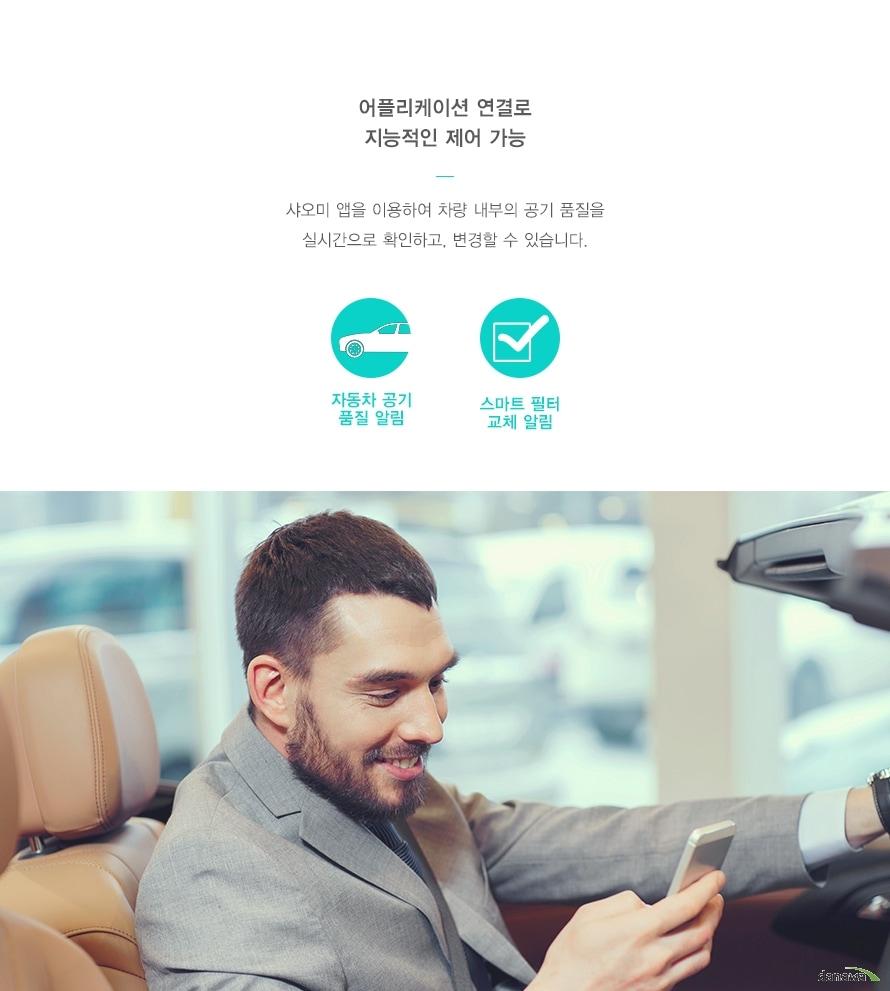 어플리케이션 연결로지능적인 제어 가능 샤오미 앱을 이용하여 차량 내부의 공기 품질을 실시간으로 확인하고, 변경할 수 있습니다. 자동차 공기 품질 알림 스마트 필터 교체 알림