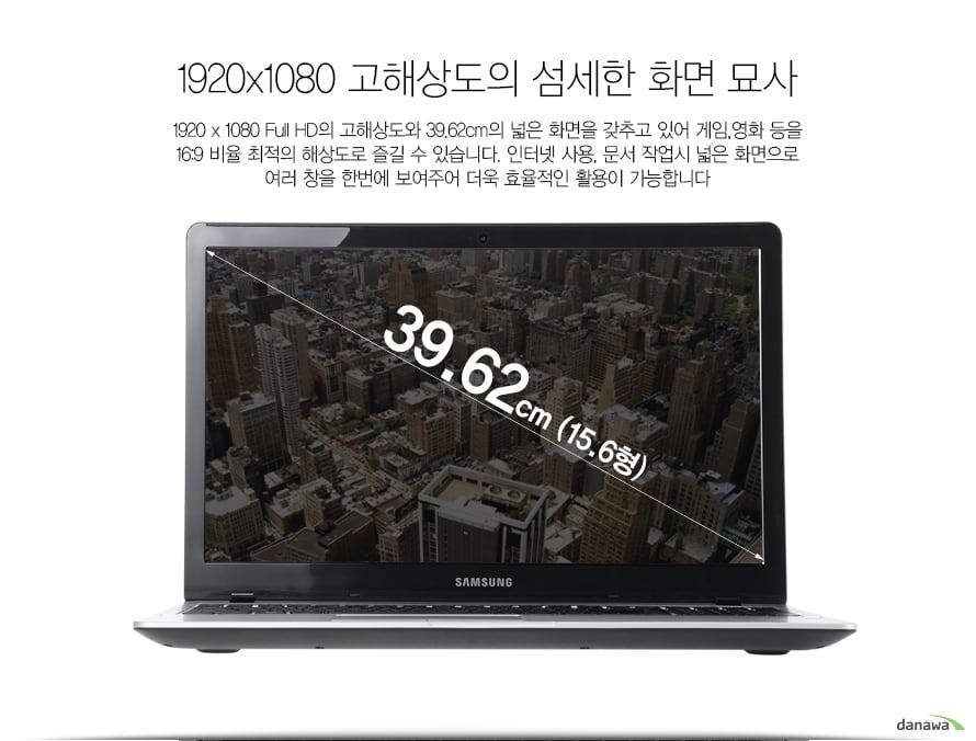 1920x1080 고해상도의 섬세한 화면 묘사1920 x 1080 Full HD의 고해상도와 39.62cm의 넓은 화면을 갖추고 있어 게임,영화 등을 16:9 비율 최적의 해상도로 즐길 수 있습니다. 인터넷 사용, 문서 작업시 넓은 화면으로 여러 창을 한번에 보여주어 더욱 효율적인 활용이 가능합니다