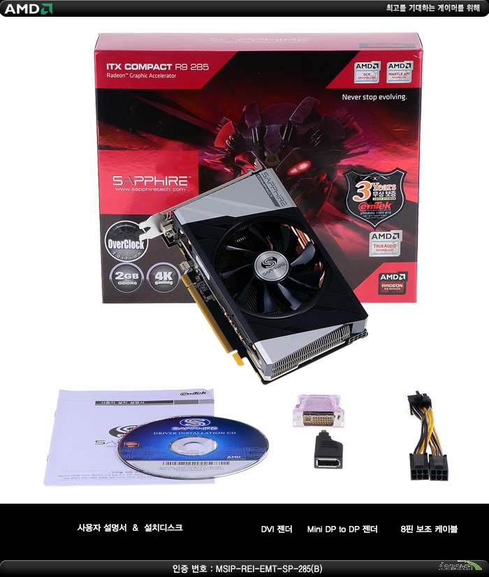 SAPPHIRE 라데온 R9 285 ITX Compact OC Edition D5 2GB의 구성품