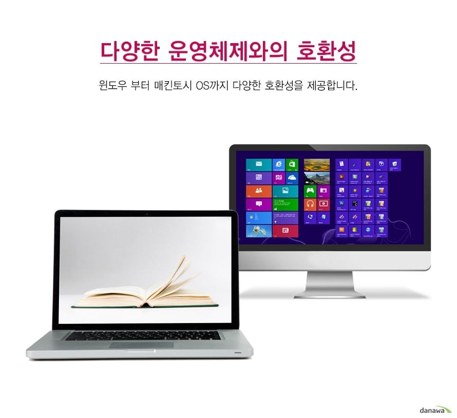 윈도우 & 맥 호환 가능