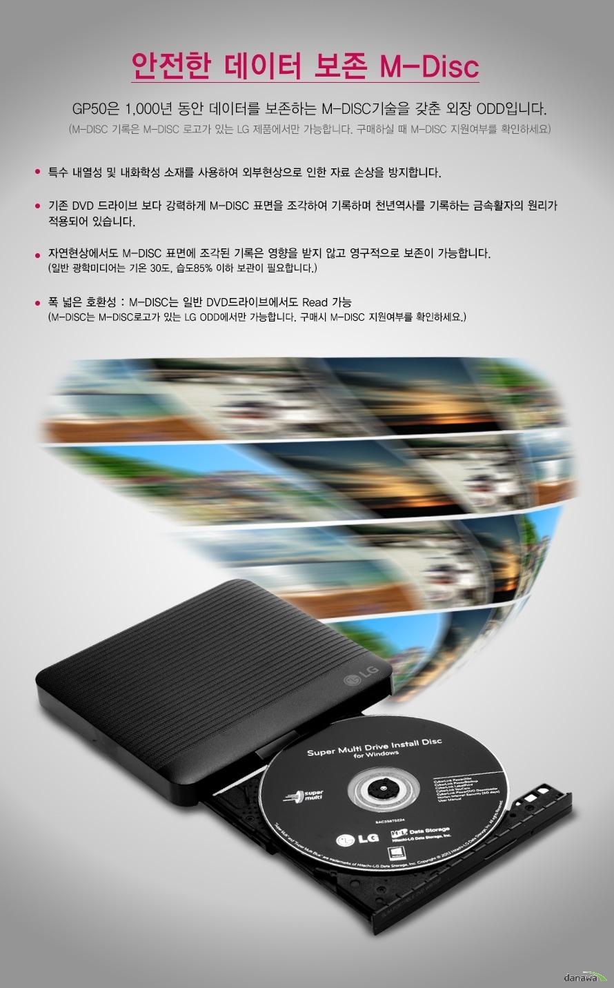 천년의 기록M-Disc