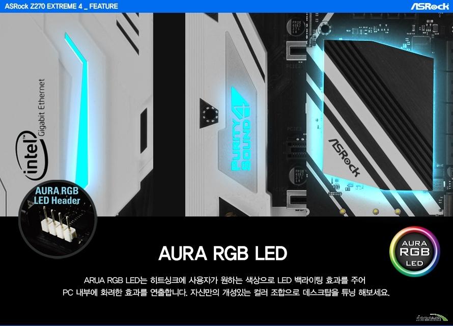 특장점AURA RGB LEDARUA RGB LED는 히트싱크에 사용자가 원하는 색상으로 LED 라이팅 효과를 주어 PC 내부에 화려한 효과를 연출합니다. 자신만의 개성있는 컬러 조합으로 데스크탑을 튜닝 해보세요.