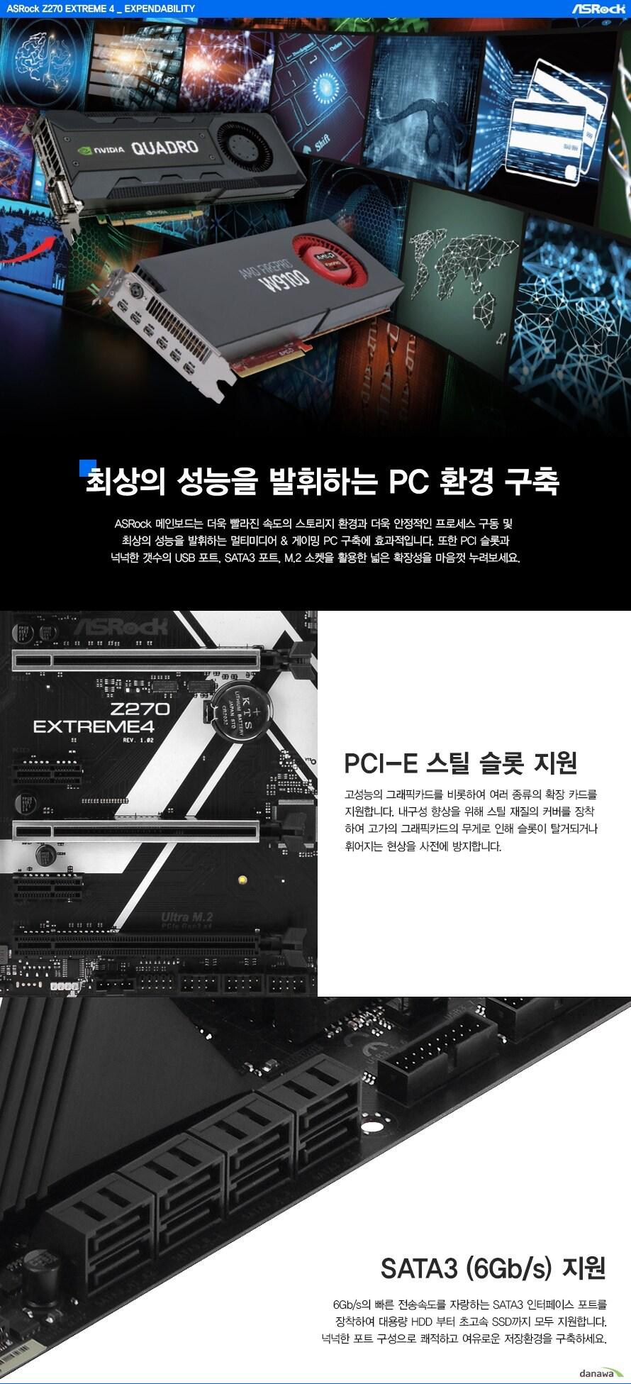 확장성최상의 성능을 발휘하는 PC 환경 구축ASRock 메인보드는 더욱 빨라진 속도의 스토리지 환경과 더욱 안정적인 프로세스 구동 및 최상의 성능을 발휘하는 멀티미디어 & 게이밍 PC 구축에 효과적입니다. 또한 PCI 슬롯과넉넉한 갯수의 USB 포트, SATA3 포트, M.2 소켓을 활용한 넓은 확장성을 마음껏 누려보세요.내장 트리플 모니터 지원다양한 확장 포트를 지원하여 사용자의 편의성을 높였습니다. 내장 D-sub, DVI-D, HDMI 포트로 트리플 모니터를 구성할 수 있습니다. PCI-E 스틸 슬롯 지원고성능의 그래픽카드를 비롯하여 여러 종류의 확장 카드를 지원합니다. 내구성 향상을 위해 스틸 재질의 커버를 장착하여 고가의 그래픽카드의 무게로 인해 슬롯이 탈거되거나 휘어지는 현상을 사전에 방지합니다.SATA3 (6Gb/s) 지원6Gb/s의 빠른 전송속도를 자랑하는 SATA3 인터페이스 포트를장착하여 대용량 HDD 부터 초고속 SSD까지 모두 지원합니다. 넉넉한 포트 구성으로 쾌적하고 여유로운 저장환경을 구축하세요.