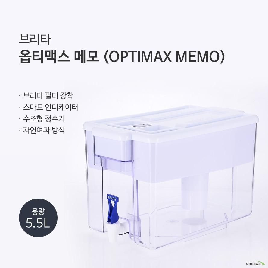 브리타 옵티맥스 메모 (OPTIMAX MEMO)