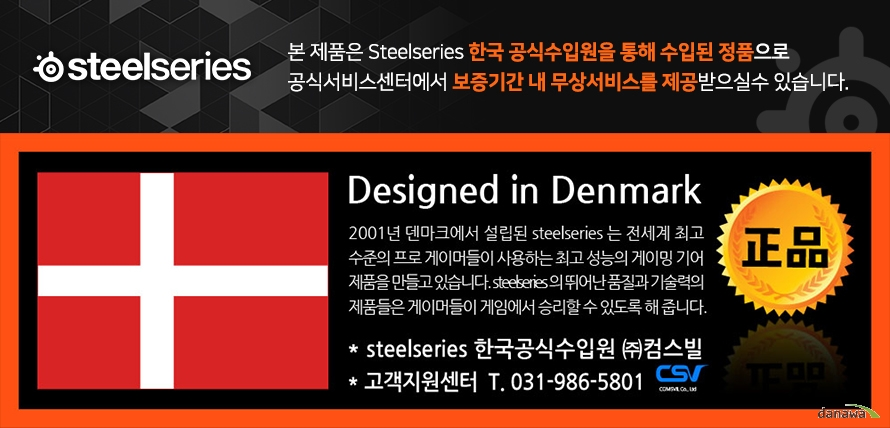 본 제품은 스틸 시리즈 한국 공식 수입원을 통해 수입된 정품으로공식서비스센터에서 보증기간 내 무상서비스를 제공받으실 수 있습니다.Designed in Denmark2001년 덴마크에서 설립된 스틸시리즈는 전세계 최고 수준의 프로게이머들이 사용하는 최고 성능의 게이밍 기어 제품을 만들고 있습니다. 스틸시리즈의 뛰어난 품질과 기술력의 제품들은 게이머들이 게임에서 승리할 수 있도록 해줍니다.스틸시리즈 한국공식수입원 컴스빌고객지원센터 T.031-986-5801