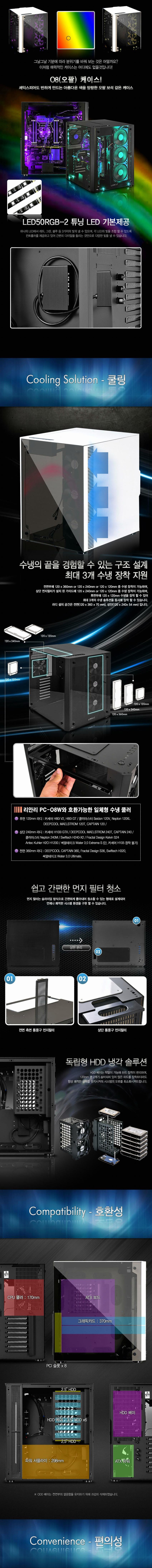 PC-O8WBW_INFO-02.jpg