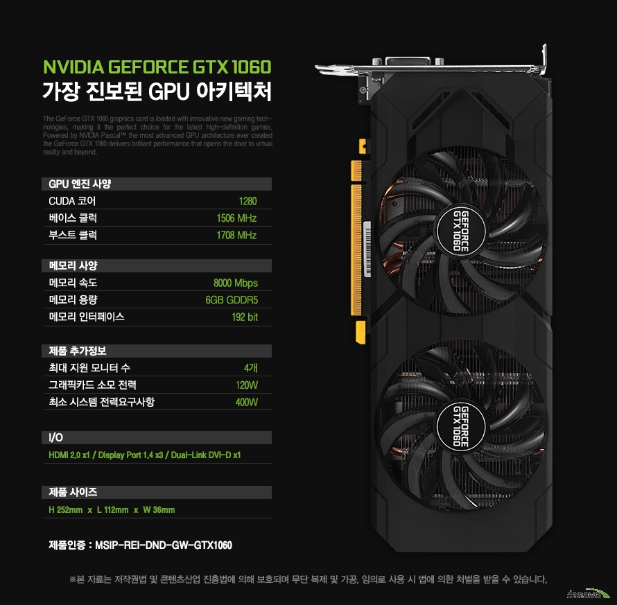 GAINWARD 지포스 GTX1060 D5 6GB Gamer's Spirit 디앤디컴